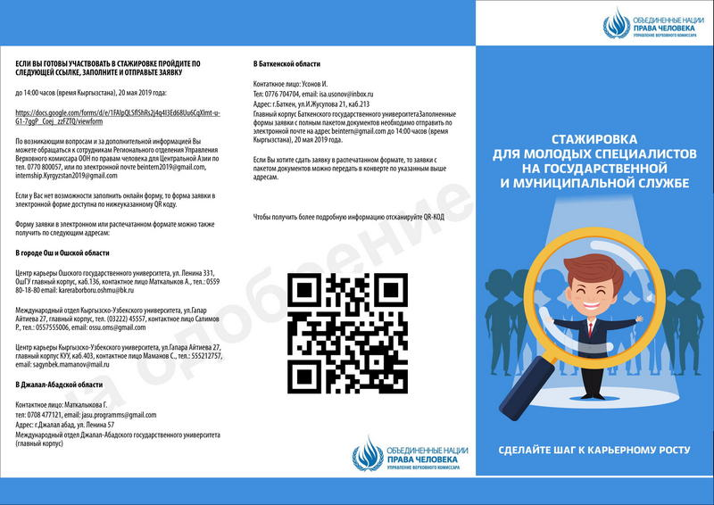 Кыргыз Республикасынын мамлекеттик жана муниципалдык кызматында стажировкалар программасына катышууга конкурс жарыяланды.